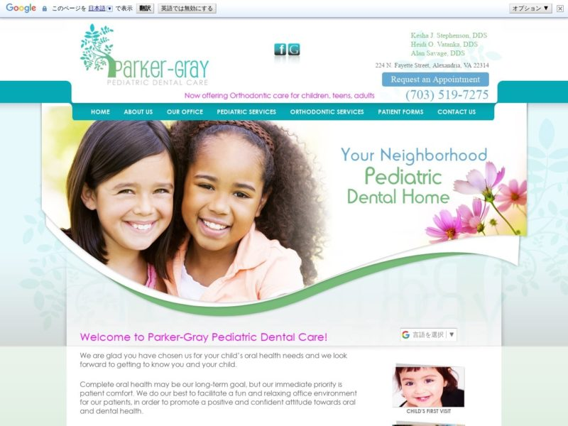 Parker-Gray Website Screenshot from url alexandriakidsdentist.com